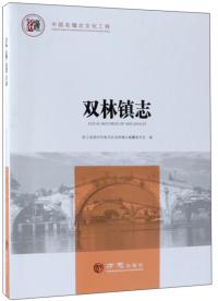 双林镇志/中国名镇志文化工程