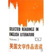 英国文学作品选读(2)