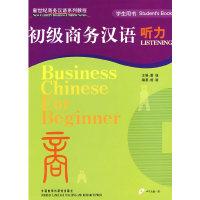 初级商务汉语听力(学生用书),初级商务汉语听力(录音文本)