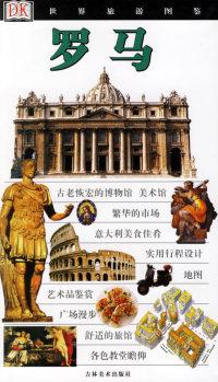 罗马/世界旅游图鉴