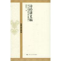 诗经讲义稿(含《中国古代文学史讲义》)