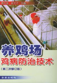 养鸡场鸡病防治技术(第二次修订版)