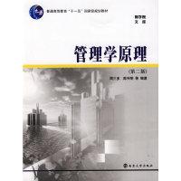 管理学原理(第二版)(送课后答案)