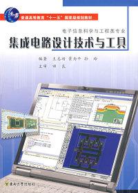 集成电路设计技术与工具