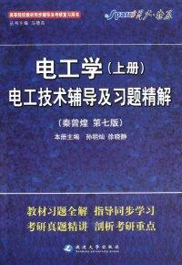 电工学(上册)电工技术辅导及习题精解(内容一致,印次、封面或原价不同,统一售价,随机发货)