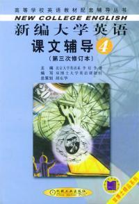 新编大学英语课文辅导(4)(第三次修订本)