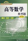 高等数学典型题(解法·技巧·注释)(第3版)