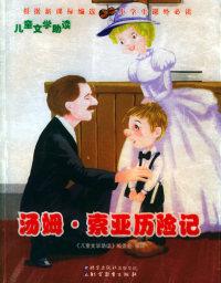 汤姆·索亚历险记——儿童文学助读