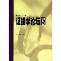 证据学论坛(第9卷)