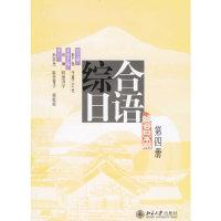 综合日语(第4册)
