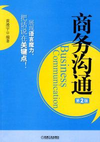 商务沟通(第2版)