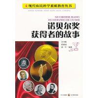 诺贝尔奖获得者的故事