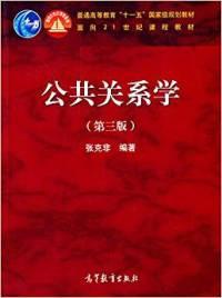 公共关系学(第三版)(内容一致,印次、封面或原价不同,统一售价,随机发货)
