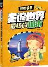 学生地理百科 出发吧,少年 走遍世界最棒的城市 科普 少儿地理 精品 权威 超好看、超好玩!——把世界带回家,孩子探索世界的第一书!