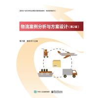 物流案例分析与方案设计(第2版)