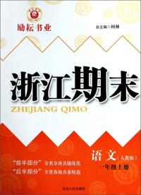 语文 一年级上册(人教版)/浙江期末
