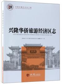 兴隆华侨旅游经济区志/中国名镇志文化工程