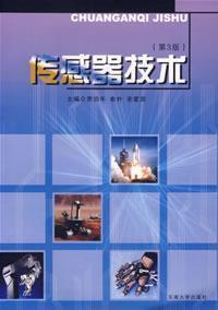 传感器技术-(第3版)(内容一致,印次、封面或原价不同,统一售价,随机发货)