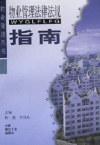 物业管理丛书-物业管理法律法规指南