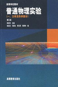 普通物理实验(一、力学及热学部分)第三版
