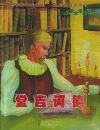 堂吉诃德——儿童文学助读