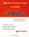 2010最新版:公共基础知识