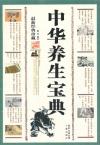 中华养生宝典(最新经典珍藏)