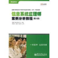 信息系统监理师案例分析教程(第2版)