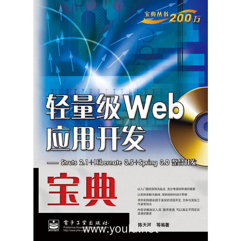 轻量级Web应用开发宝典(Struts 2.1+Hibernate 3.5+Spring 3.0整合开发)