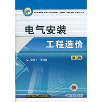 电气安装工程造价(第3版)