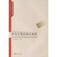 研究生英语阅读教程