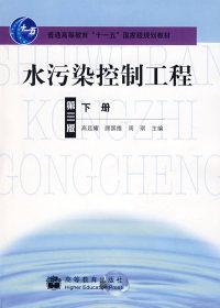 水污染控制工程(第三版)(下册)