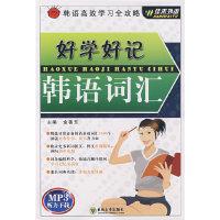 好学好记韩语词汇