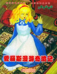爱丽斯漫游奇境记——儿童文学助读