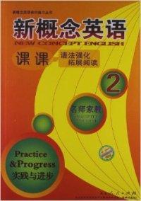 新概念英语课文全解2(实践与进步)(新概念英语系列练习丛书)