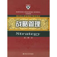 战略管理(MBA核心课案例教学推荐教材)