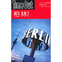 柏林——Time Out(Time Out城市指南丛书)