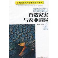 自然灾害与农业避险