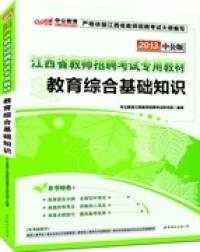 2013中公版教育综合基础知识-江西教师招聘考试