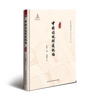 中国传统村落记忆:江苏卷
