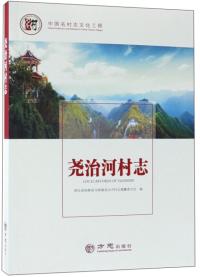 尧治河村志/中国名村志文化工程