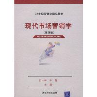 现代市场营销学(第四版)