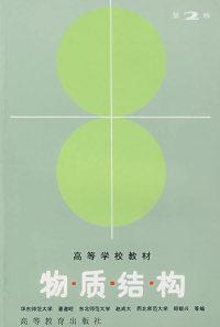 物质结构(第2版)