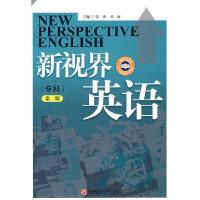 新视界英语(专科)(第二版)