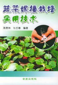 蔬菜嫁接栽培实用技术