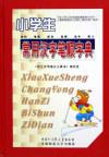 小学生常用汉字笔顺字典