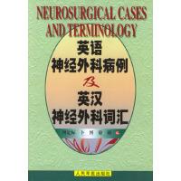 英语神经外科病例及英汉神经外科词汇