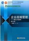 企业战略管理理论与案例(第三版)(内容一致,印次、封面或原价不同,统一售价,随机发货)