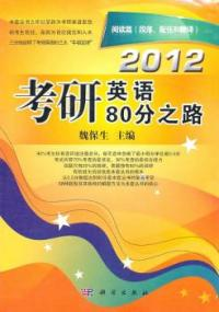 2012考研英语80分之路【阅读篇(段落、配伍和翻译)】