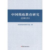 中国税收教育研究:2013